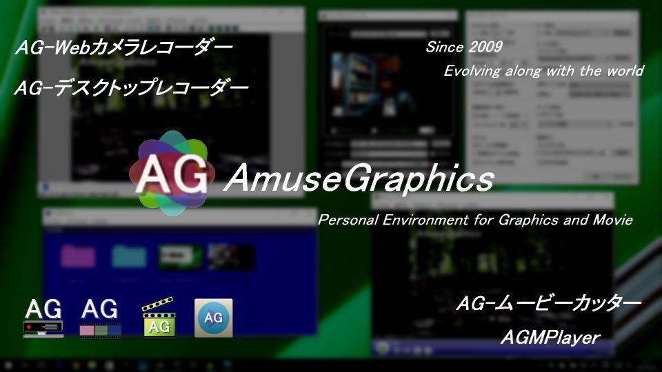 デスクトップ レコーダー ag 最適なサイズに動画をキャプチャ「AGデスクトップレコーダー」